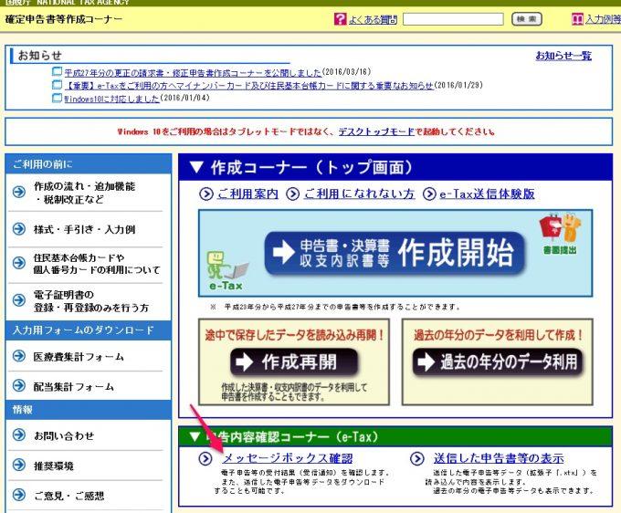 e-taxのメッセージボックス確認