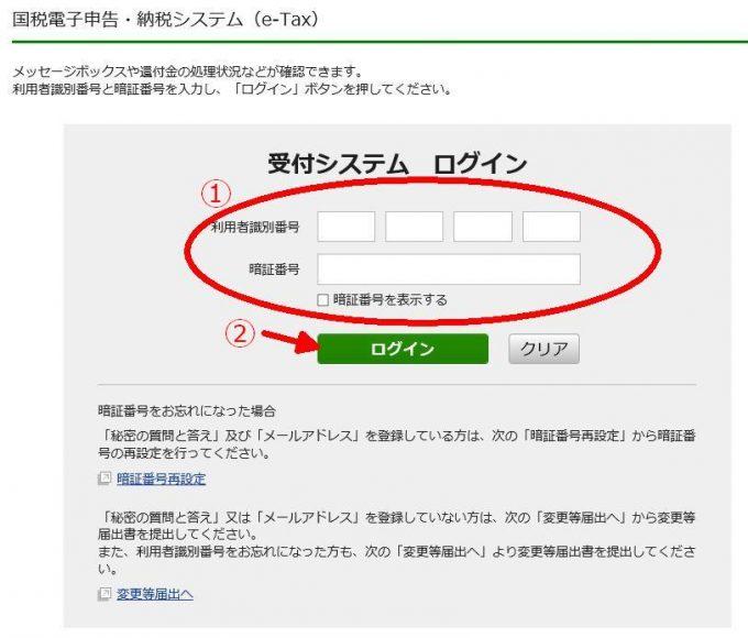 e-taxのメッセージボックス受付システムのログイン