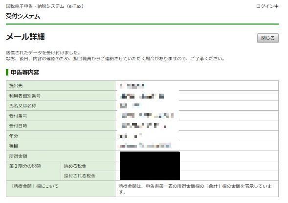 e-taxのメッセージボックスのメール詳細
