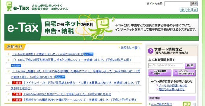 e-taxのサイト