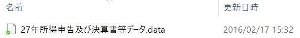 確定申告書等作成コーナーの作成再開でdataデータを選択