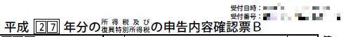 確定申告書等作成コーナーのPDF保存2