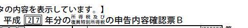 xtxデータで確定申告書を表示した場合