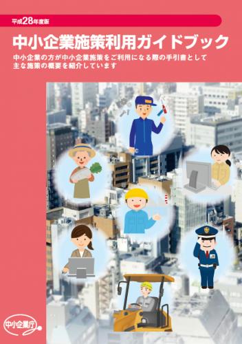 中小企業施策利用ガイドブックの表紙