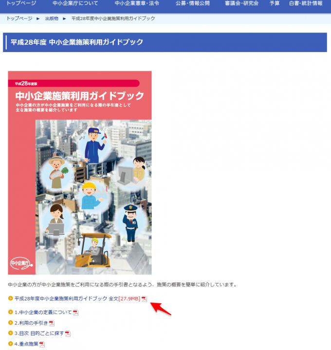 中小企業施策利用ガイドブックのダウンロード