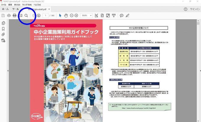 中小企業施策利用ガイドブックの検索