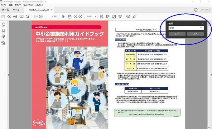 中小企業施策利用ガイドブックのPDF検索ボックス