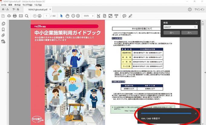 中小企業施策利用ガイドブックのPDFの検索中