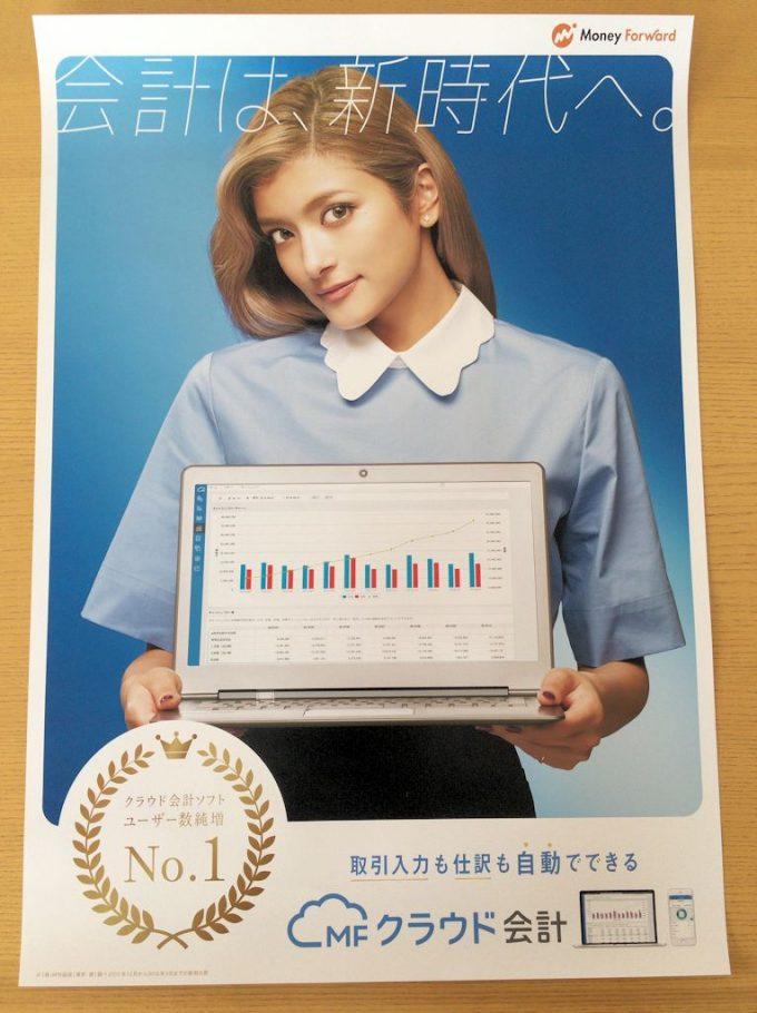 MFクラウド会計のローラさんのポスター