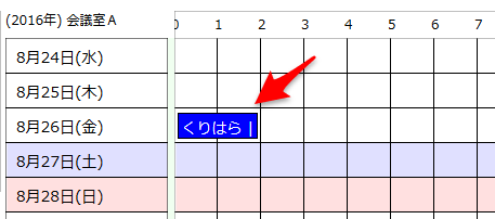 りざぶ郎のスケジュール表画面