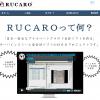 無料クラウド会計ソフト「RUCARO」の試用感 サーバーインストール型の実力は?