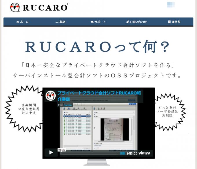 rucaroキャプ