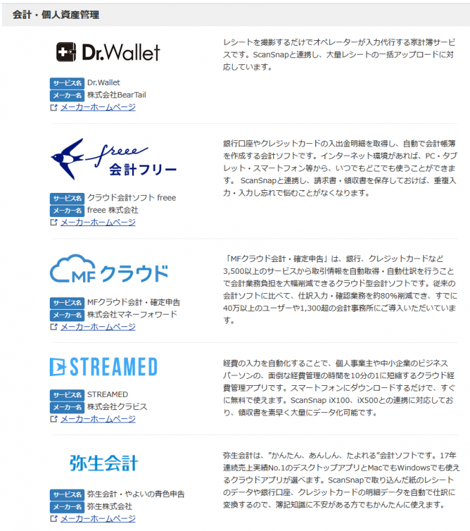 scansnapcloudの会計・個人資産管理対応サービス