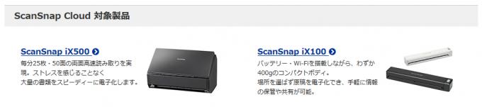 scansnapcloud対応製品