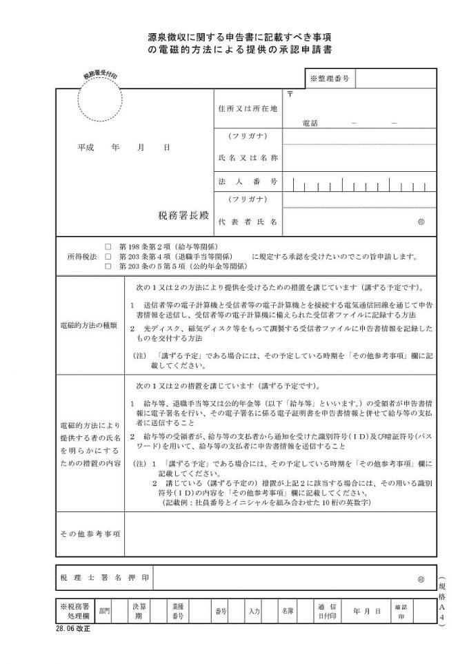 源泉徴収に関する申告書に記載すべき事項の電磁的方法による提供の承認申請