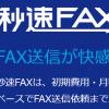 これを待っていた!基本料無料の「秒速FAX送信」でブラウザ・メールからFAX送信