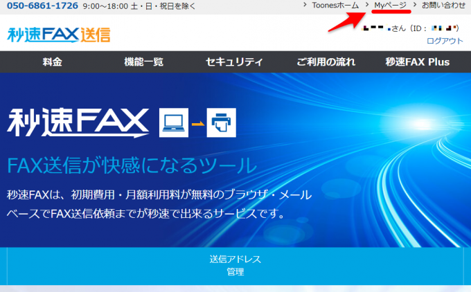 faxsend05