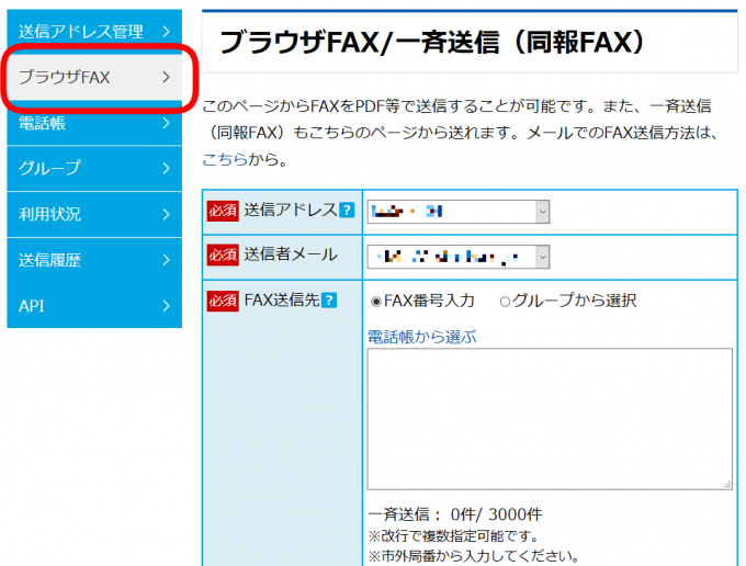 faxsend10a