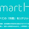 クラウド労務管理ソフト「SmartHR」に0円プランが登場!社員の入退社が多いベンチャーにおすすめ