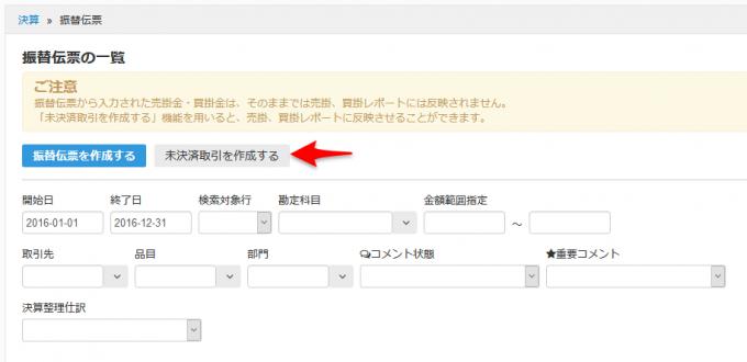 freee振替伝票02