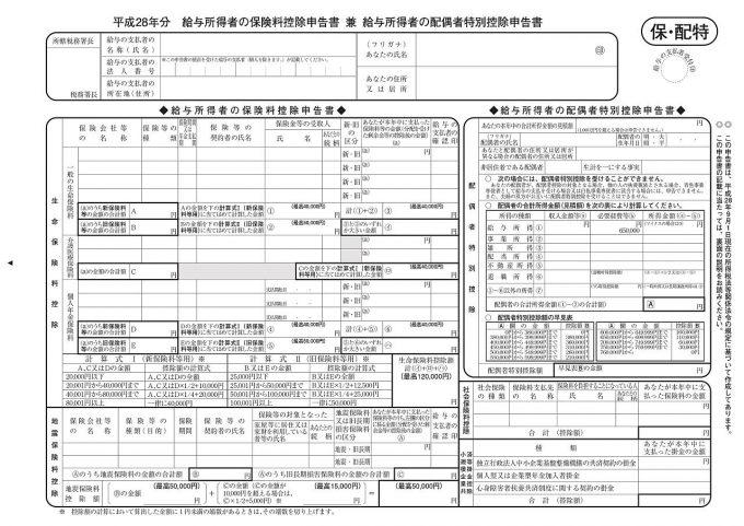 平成28年分給与所得者の保険料控除申告書兼給与所得者の配偶者特別控除申告書