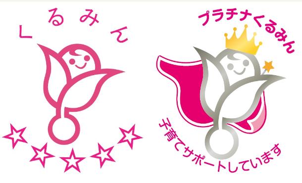 くるみん認定のロゴ