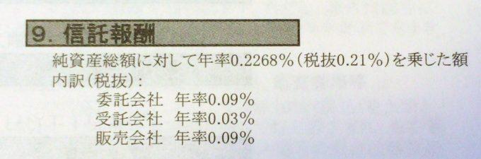 SBI証券個人型年金プランのコスト
