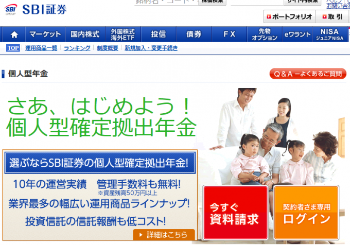 SBI証券個人型年金プランのサイト画面