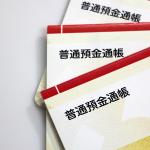 過去の通帳の明細発行には手数料が必要。使用後の通帳は捨ててよいものか?