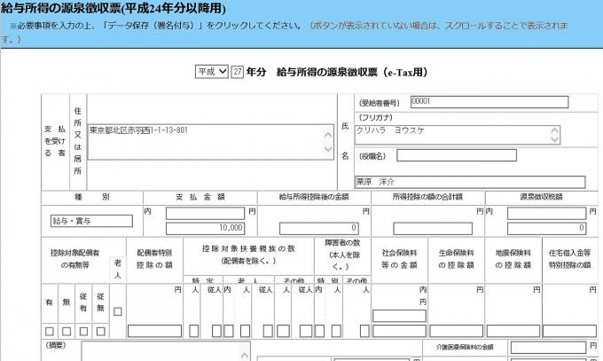 源泉徴収票等作成ソフトの画面1