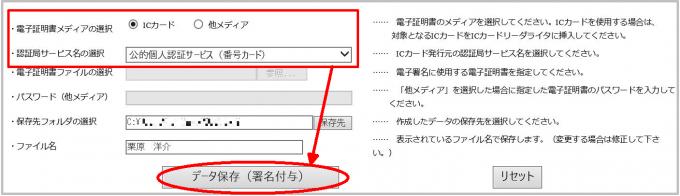 源泉徴収票等作成ソフトの画面2