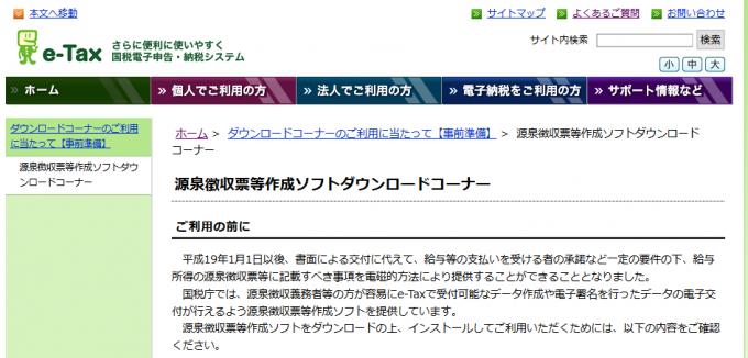 源泉徴収票等作成ソフトダウンロードコーナー