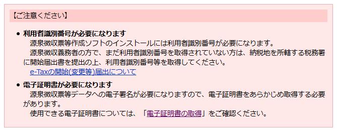源泉徴収票等作成ソフトダウンロードコーナーの注意点