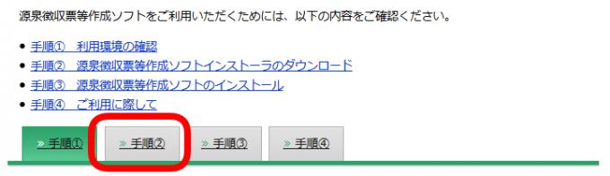 源泉徴収票等作成ソフトダウンロードコーナーのダウンロード場所1