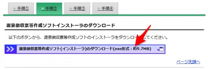 源泉徴収票等作成ソフトダウンロードコーナーのダウンロード場所2