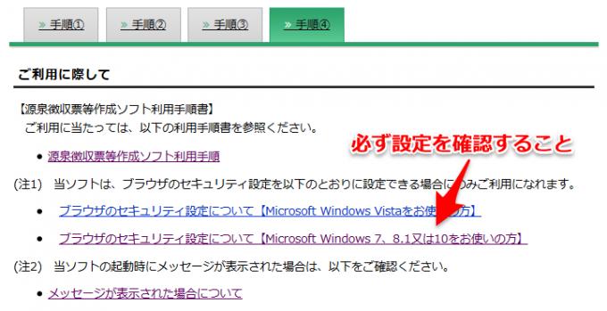 源泉徴収票等作成ソフトダウンロードコーナーのセキュリティ設定