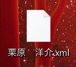 保存されたXMLファイル