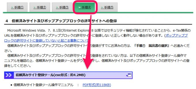 e-tax事前準備の手順4