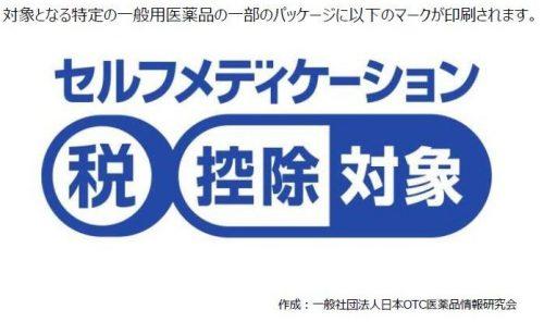 セルフメディケーション税制のロゴ