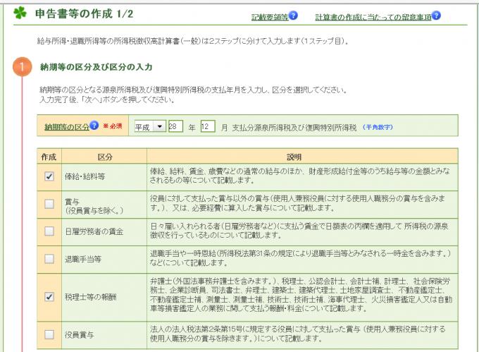 e-taxweb版法定調書作成画面2