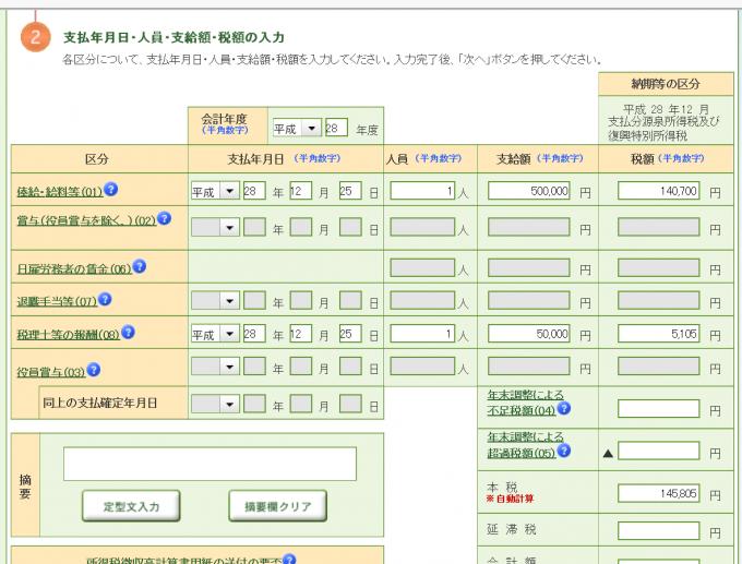 e-taxweb版源泉所得税の納付書3
