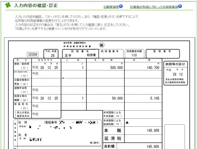 e-taxweb版源泉所得税の納付書4
