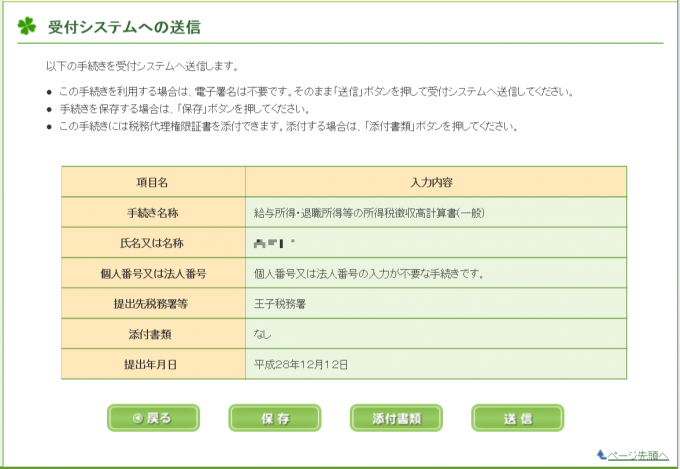 e-taxweb版源泉所得税の納付書5