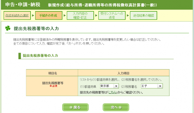 e-taxweb版源泉所得税の納付書1