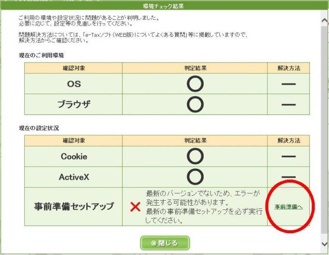 e-taxの利用環境確認画面