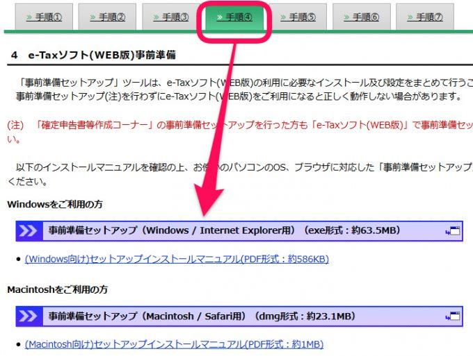 e-taxweb版手順④