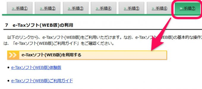 e-taxweb版の手順⑦