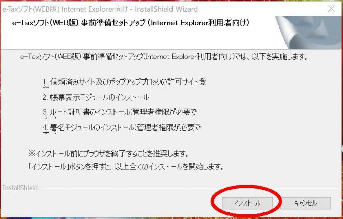 e-taxソフトWEB版のインストール