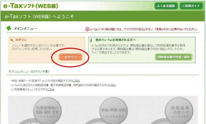 e-taxweb版ログイン画面1