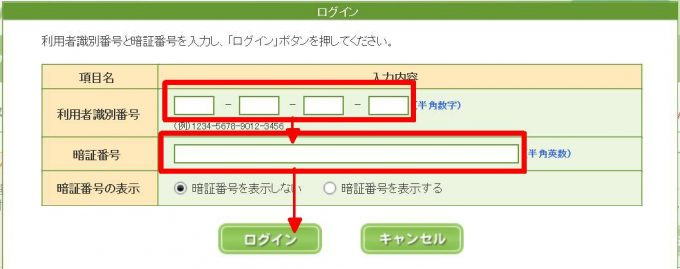 e-taxweb版ログイン画面2